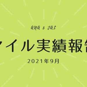 【マイル実績報告】2021年9月