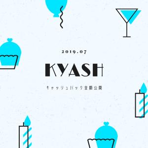 【Kyashリアルカード】7月分キャッシュバックについて