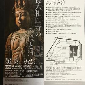 東京国立博物館で 奈良大和四寺のみほとけ