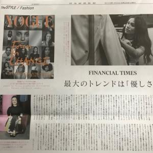 日経The STYLE/Fashionから