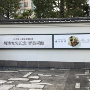 生誕100年藤本能道展に菊池寛実記念智美術館へ