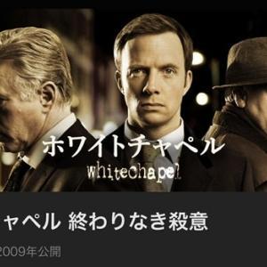 BBCドラマ ホワイトチャペル