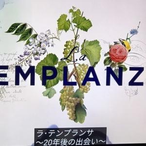 ラ・テンプランサ 〜20年後の出会い〜