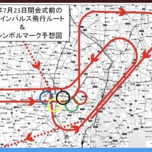 ブルーインパルス飛行ルートと時刻