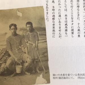 ヘンリー・ブイさんと、平野威馬雄さんと大叔父豊次郎