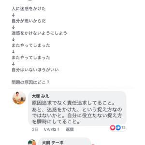 ターボさんのブログから♡ 人と行動を区別する(CP初級)