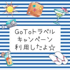 GOTOトラベルキャンペーン利用/横浜〜大阪・京都【新幹線】