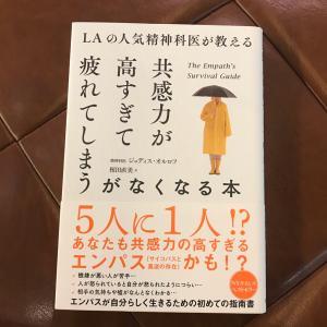 『共感力が高すぎて疲れてしまうがなくなる本』〜これから読む本