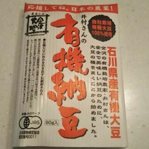 食の安全☆井村さんの納豆は本当に美味しいよ♪