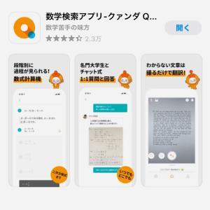数学検索アプリ クァンダ