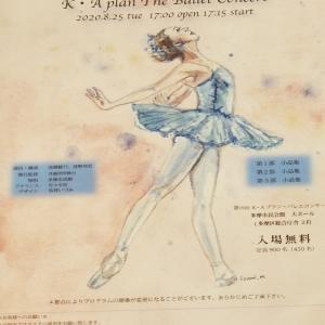 第29回K・Aプラン・バレエコンサート