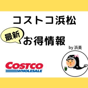 値下げ&新商品祭り!?コストコ浜松 最新お得情報