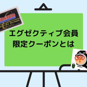 コストコ エグゼクティブ会員のクーポン☆設定や内容・お得度を検証