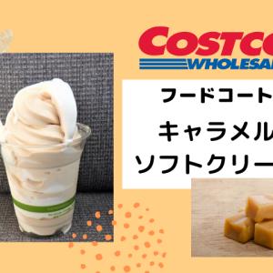 コストコのキャラメルソフトクリームをレビュー