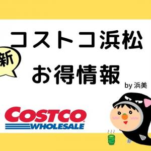 7月31日 コストコ浜松【最新】新商品&お得情報