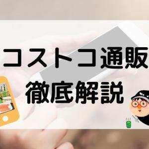 コストコ公式通販を徹底解説【ライター&マニア主婦が監修】
