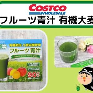 コストコのフルーツ青汁♪手軽に飲めて栄養補給に便利