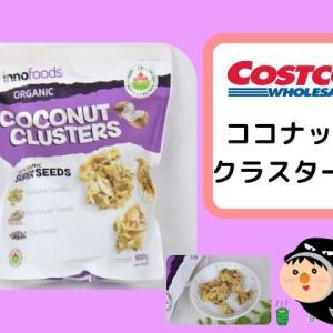 コストコ ココナッツクラスターズ♪特徴や味をマニアが検証