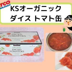 コストコのオーガニック ダイス トマト缶☆特徴や味をレビュー