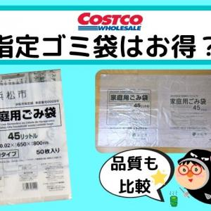 コストコの指定ゴミ袋は最安値⁉節約主婦が検証~浜松市版~