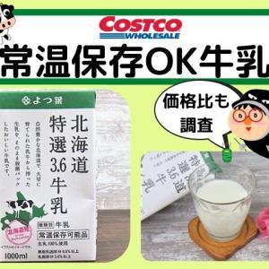 コストコの常温保存できる牛乳がすごい!ストックにも便利