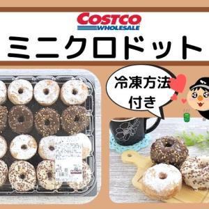コストコ新商品ミニクロドット♪味や食べ方を徹底レビュー