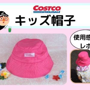 コストコのキッズ帽子はサイズ調整可能♪使用感もレポ