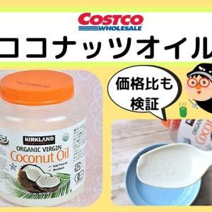 コストコのコナッツオイルは安い?コスパや使い方もご紹介