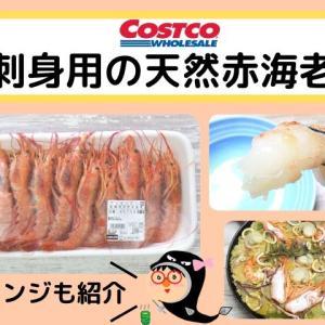 コストコ刺身用の天然赤海老は甘みあるプリッととろける美味しさ♪