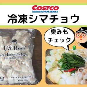 コストコの冷凍シマチョウカットは簡単に使えてかなり便利!