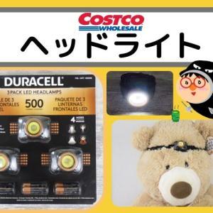 コストコのDURACELLヘッドライト3個入を購入♪使用感レポ