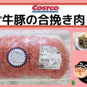 コストコの牛豚合挽き肉は赤身80%でレベルが高い⁉