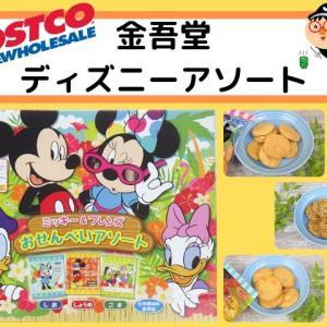 【新商品】コストコの金吾堂ディズニーおせんべいアソートが可愛い♪