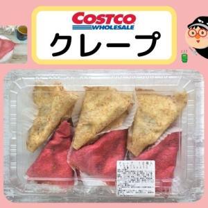 コストコの新商品クレープを大検証♪冷凍方法も実験