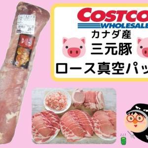 コストコの三元豚ロース真空パックかたまり肉は安くて大活躍♪