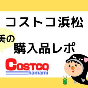 コストコ浜松♪10月21日 浜美の購入品とプチレポ☆