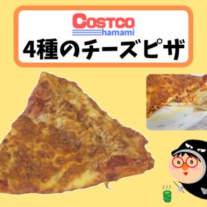 コストコのフードコート4種のチーズピザ♪意外なアレンジも⁉