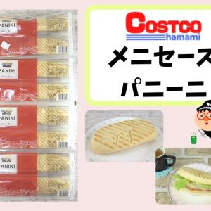 コストコのメニセーズのパニーニの味や食べ方をご紹介♪