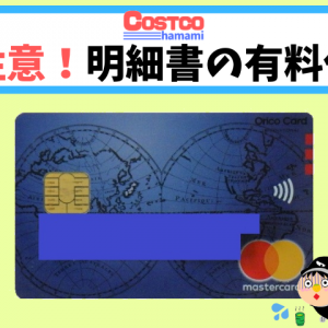 コストコ グローバルカードの紙明細書が有料化!?対処法を解説