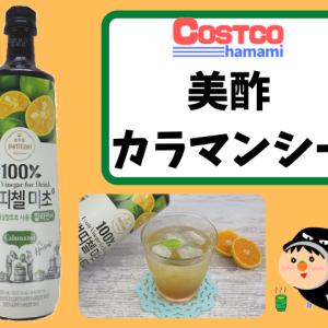 コストコのミチョ(美酢)カラマンシーは柑橘系の爽やか味♪