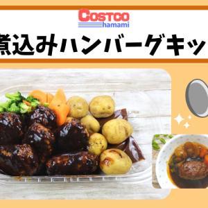 コストコ【新商品】煮込みハンバーグキット♪味や作り方をレポ