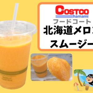 コストコの北海道メロンスムージーはどんな味?