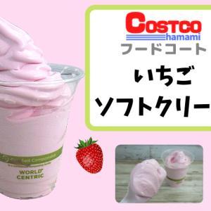 コストコ【新商品】いちごソフトクリームは甘酸っぱい春味