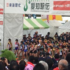 第14回愛知県市町村対抗駅伝競走大会