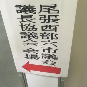 尾張西部六市議会議長協議会〜打ち合わせ