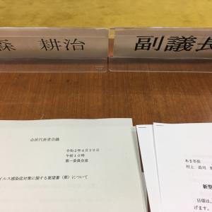 議会としての合意形成