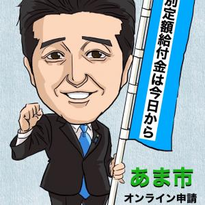 特別定額給付金(オンライン申請)10万円は今日から
