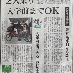 自転車の二人乗り規制緩和の概要