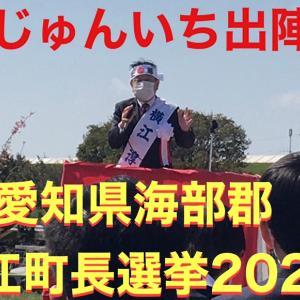 蟹江町長選挙告示