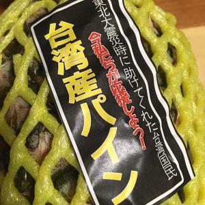 台湾パイナップル 支援
